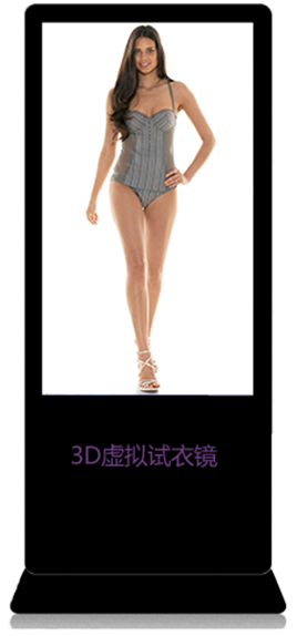 服装3D虚拟试穿,摄像头直接扫描顾客身材,精准生成参数,增强试穿体验